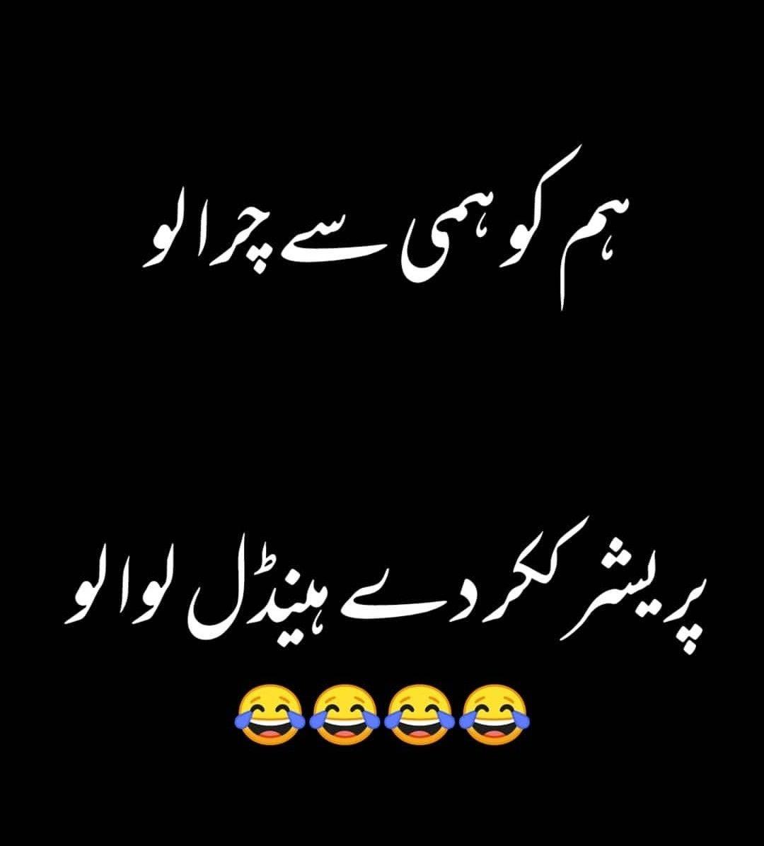 Urdu Funny Quotes Funny Joke Quote Urdu Funny Poetry