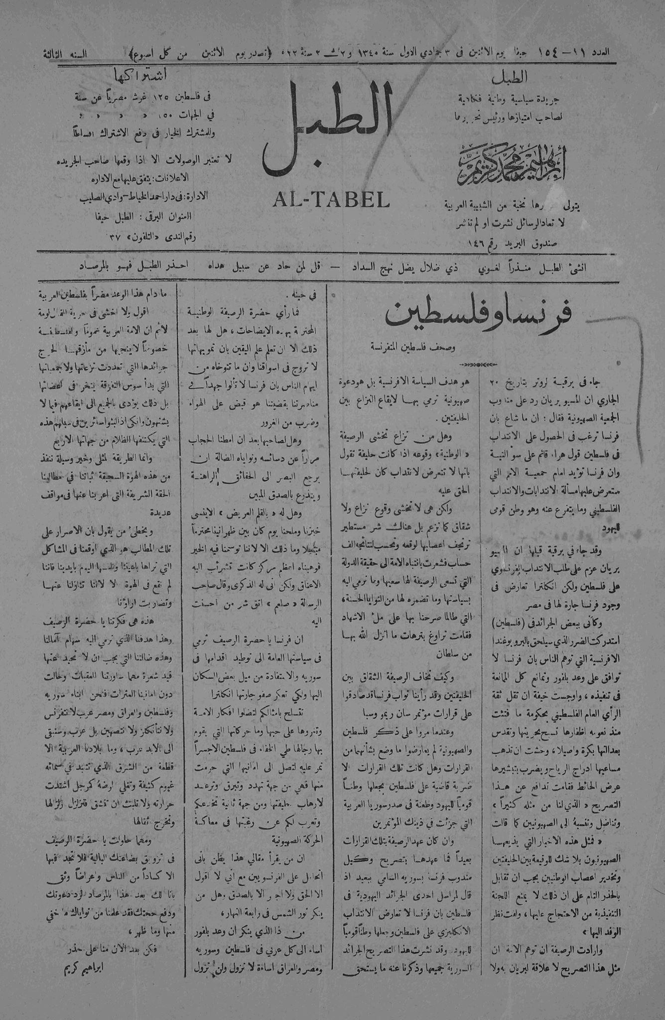 الطبل جريده عربيه اجتماعيه نقديه ساخره صدرت قي حيفا بين ١٩٢١ ١٩٢٤ Palestine History Bullet Journal History