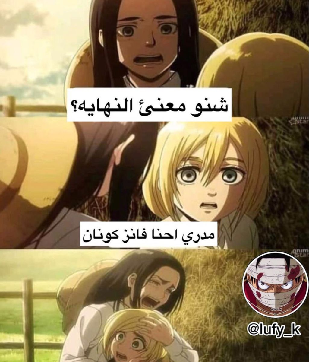 Pin By 007 On نكت انمي Anime Jokes Anime Funny Funny Science Jokes