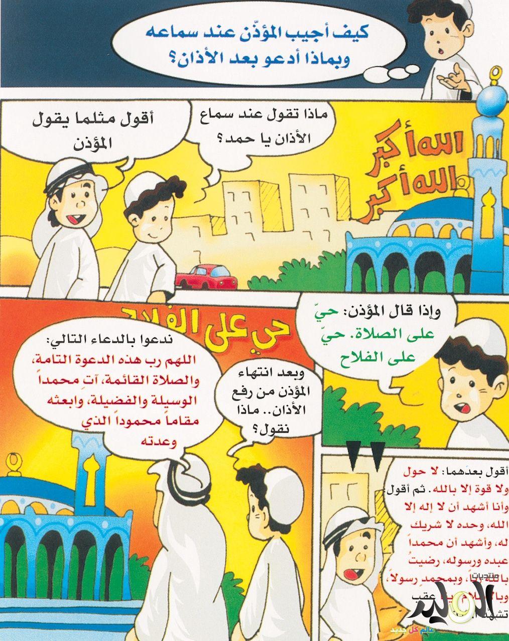 قصص اطفال دينية مصورة 2018 قصص اطفال اسلامية مصورة 2018 الوليد Islamic Kids Activities Muslim Kids Activities Islam For Kids