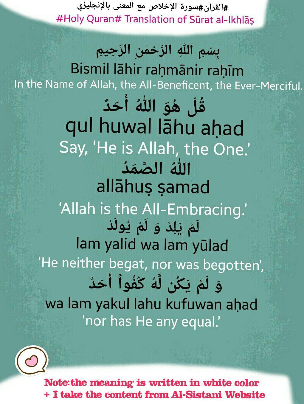Translation Of Surat Al Ikhlaṣ Al Iklas Meaning سورة الإخلاص بالإنجليزي مترجمة معنى إنجليزي Quran In English Quran Translation Sayings