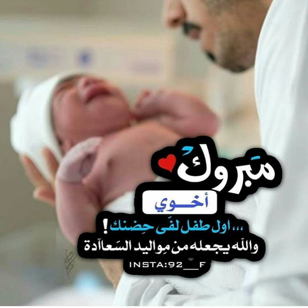 Pin By Mariam Abdullah On رمزيات مواليد Mom And Dad Quotes Baby Quotes Congratulations Baby