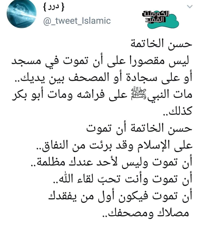 حسن الخاتمة Beautiful Words Islamic Quotes Words