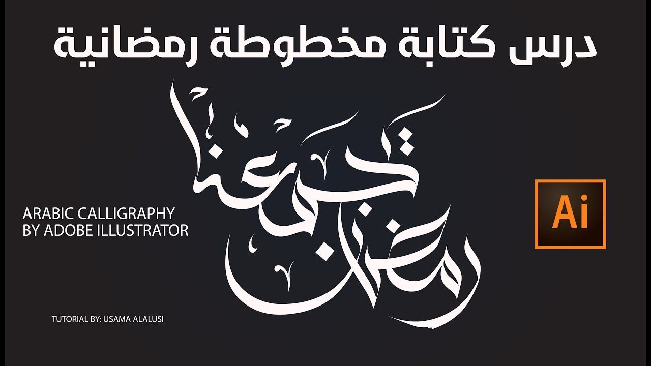 درس كتابة رمضان يجمعنا Arabic Calligraphy Tutorial Illustrator Tutorials Adobe Illustrator Tutorials Adobe Illustrator