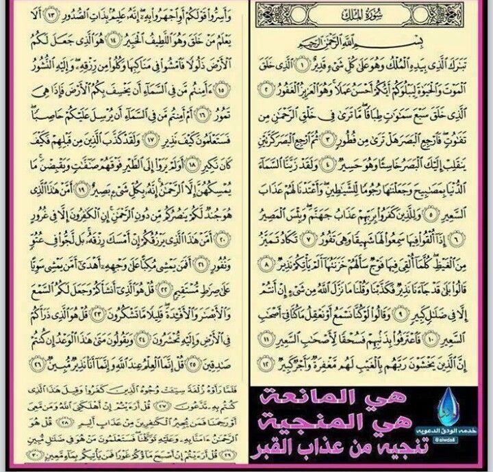 سوره الملك المنجيه من عذاب القبر Holy Quran Wallpaper Iphone Cute Teachings