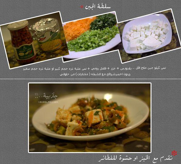 شــآركونا أطبـاقكم 2 ๑ الصفحة رقم 53 منتديات شبكة الاقلاع Favorite Recipes Recipes Favorite