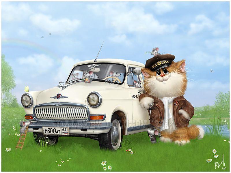 Поздравление с днем рождения водителю картинки, открытки февраля