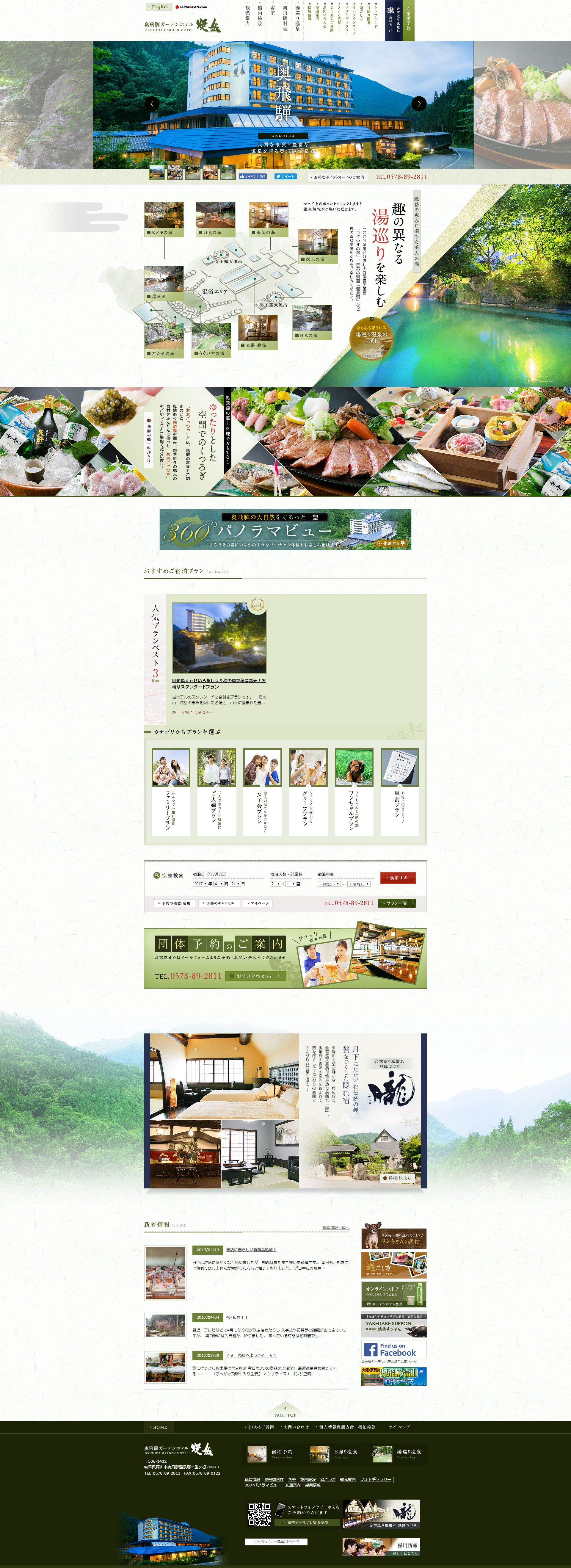 Interfejs おしゃれまとめの人気アイデア Pinterest Na 温泉郷 ウェブデザイン ガーデン