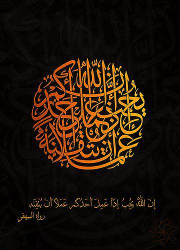 إن الل ه ي ح ب إذ آ ع م ل أ ح د ك م ع م لا أ ن ي ت ق ن ه Islamic Art Calligraphy Islamic Wallpaper Islamic Calligraphy