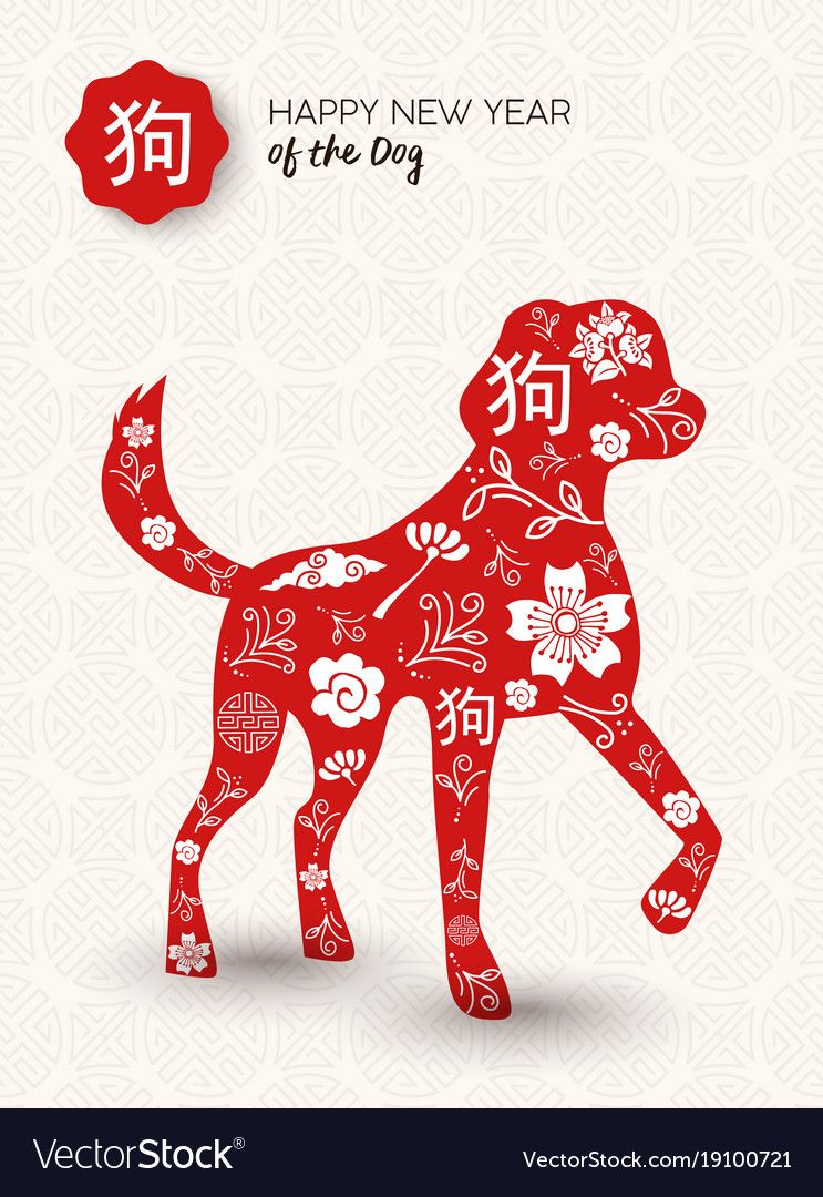 Chinese New Year 2018 Greeting Card Traditional Paper Cut Style Dog
