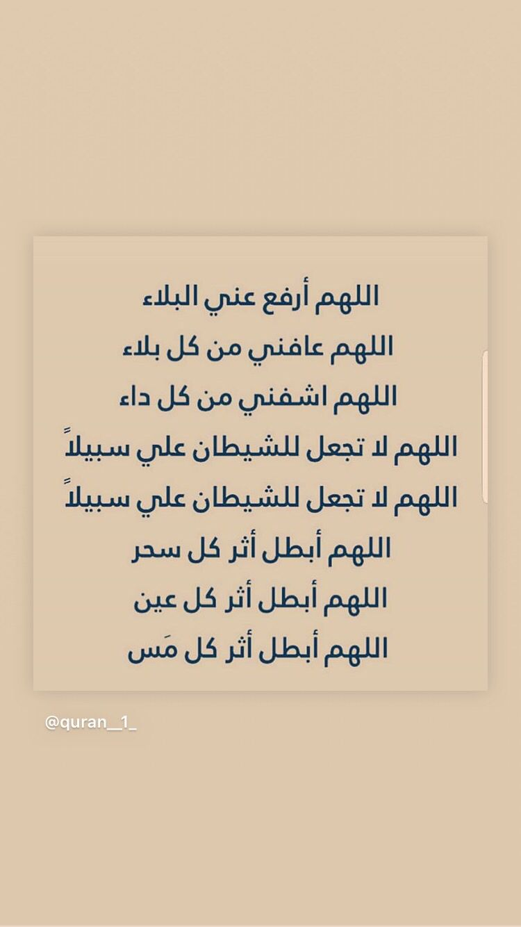 Pin By Abdul Rahim On دعاء Quotes Me Quotes Positive Notes