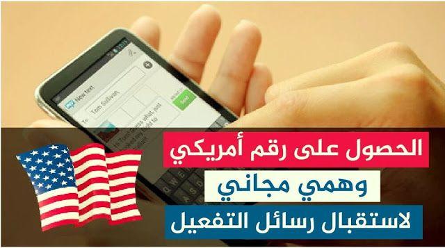 احصل على رقم امريكي للواتس اب لمدة سنة مجانا Whatsapp American Number American