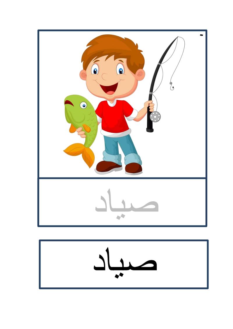 تطابق كلمة بصورة وحدة الايدي لغة عربية Arabic Alphabet For Kids Alphabet For Kids Kindergarden