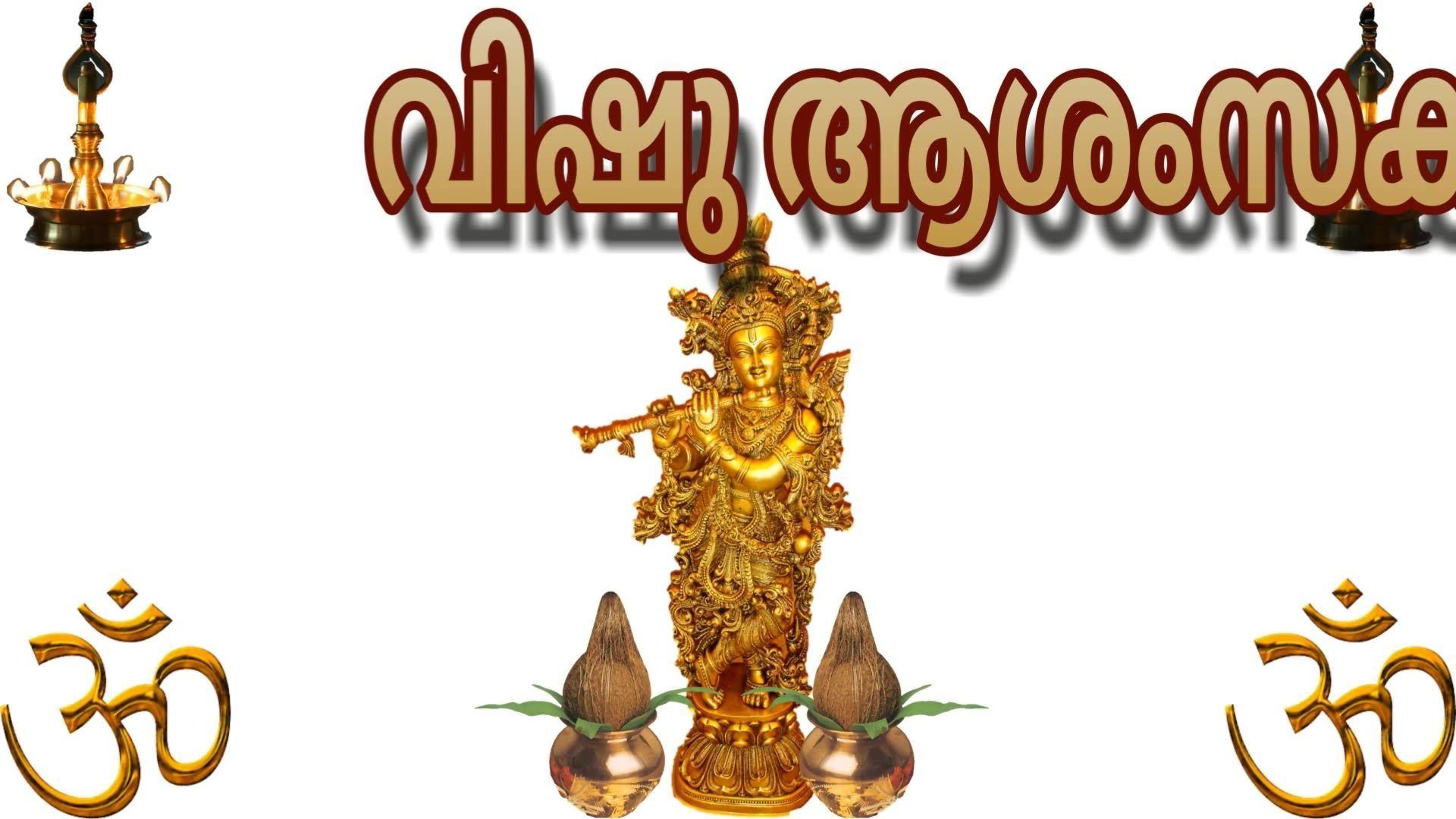 Happy Vishu Greetings Vishu Whatsapp Vishu Ecard Vishu Wishes In