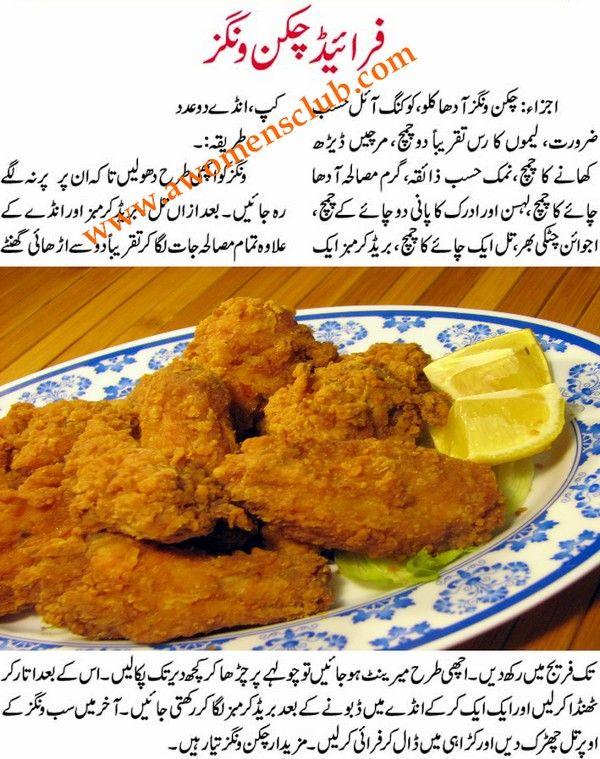 Chicken Wings Recipes Fried Chicken Recipes Chicken Recipes