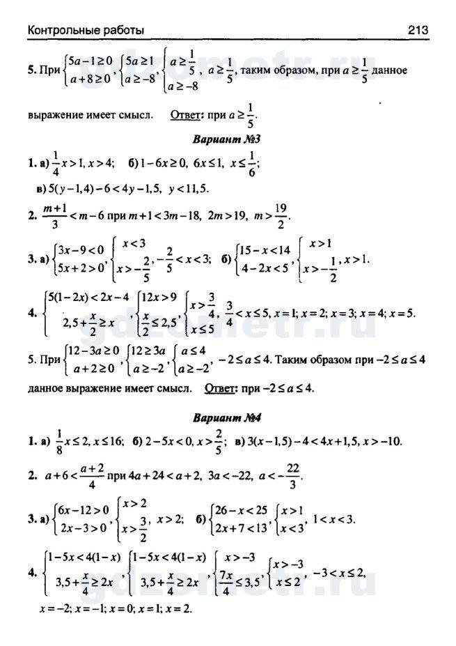 Гдз для дидактичёских материалов по алгебре за 10 класс выпуск