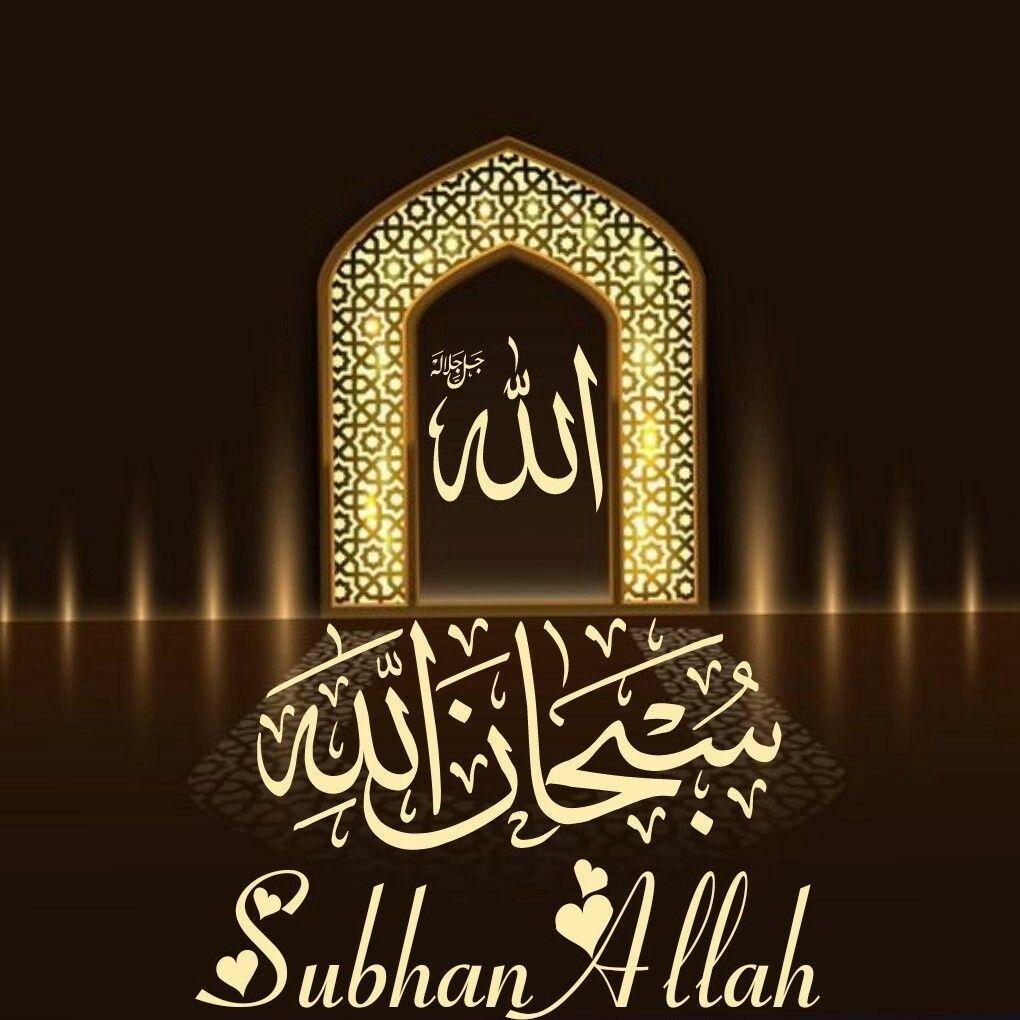 Pin By Khan Bazigar On Allah In 2020 New Year Wallpaper Gk Knowledge Islamic Dua