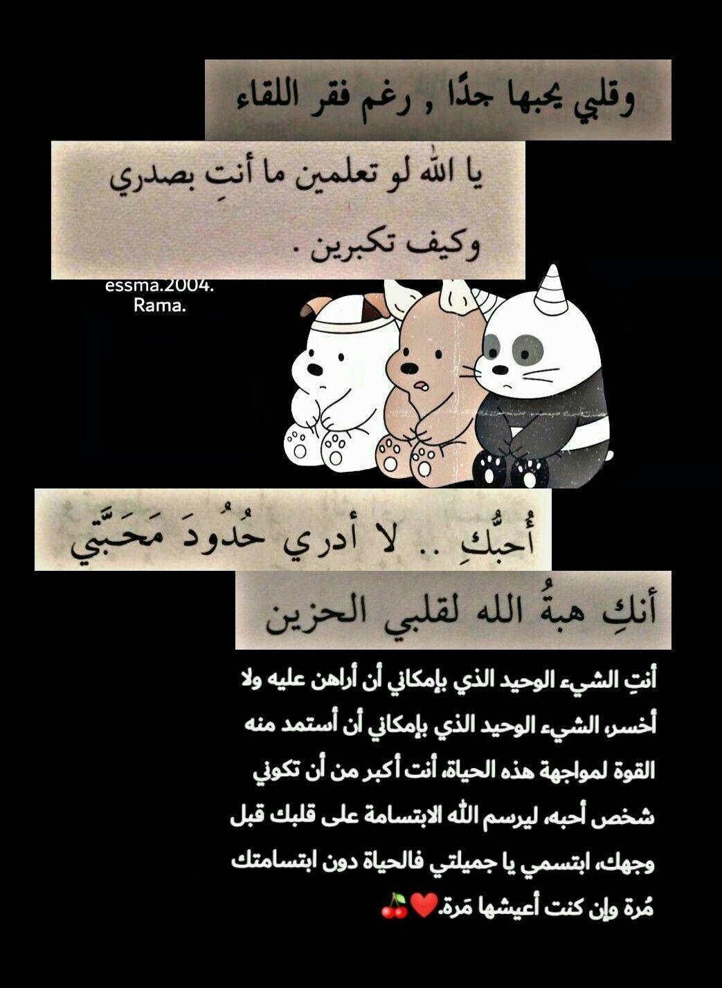 بحبك يا راما Bollywood Love Quotes Funny Arabic Quotes Birthday Quotes For Best Friend