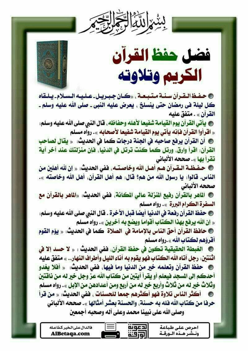 Pin By Albaraa Network On الاسلام How To Memorize Things Bullet Journal Quran