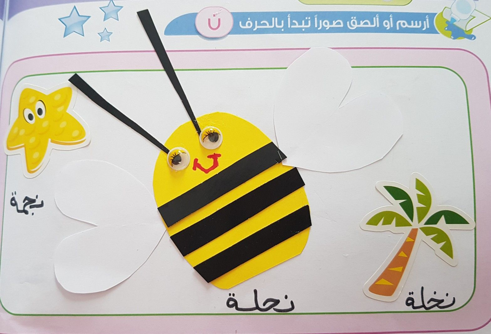 نشاط حرف ن نحلة نخلة نجمة Arabic Alphabet Letters Lettering Alphabet Arabic Alphabet