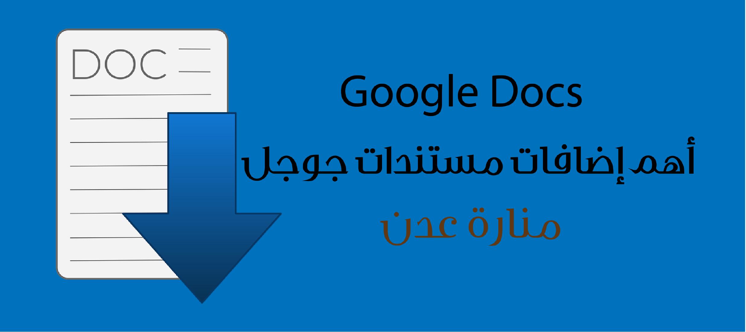 Pin By منارة عدن التقنية On جوجل Tech Company Logos Google Google Docs