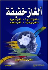 اللغز هو لهو مباح حيث استفزاز العقل والفكر وسياحة شيقة لمعرفة الحل وإعمال للعقل وربط العلاقات بين الأشياء والخرو Pdf Books Reading Math Books Ebooks Free Books
