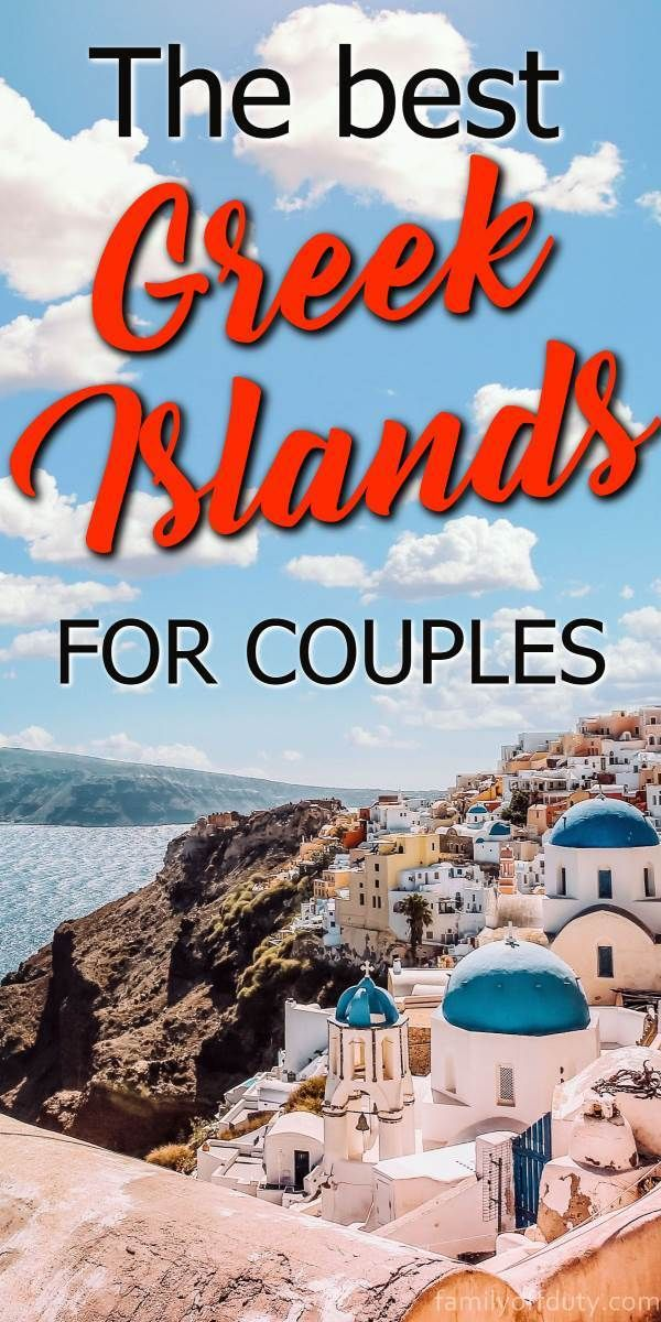 The best Greek islands for couples #greekislands