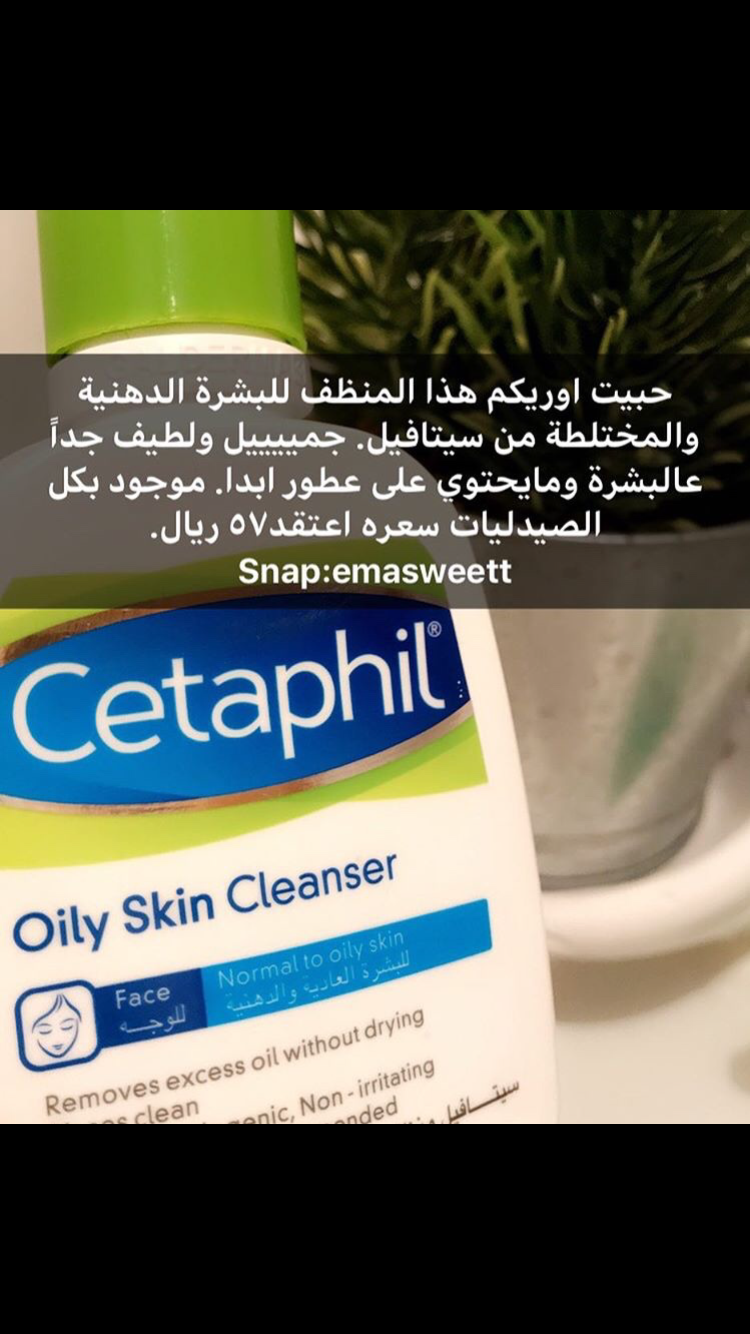 Pin By Yomna Khalid On Beauty Skin Cleanser Products Cleanser For Oily Skin Oily Face