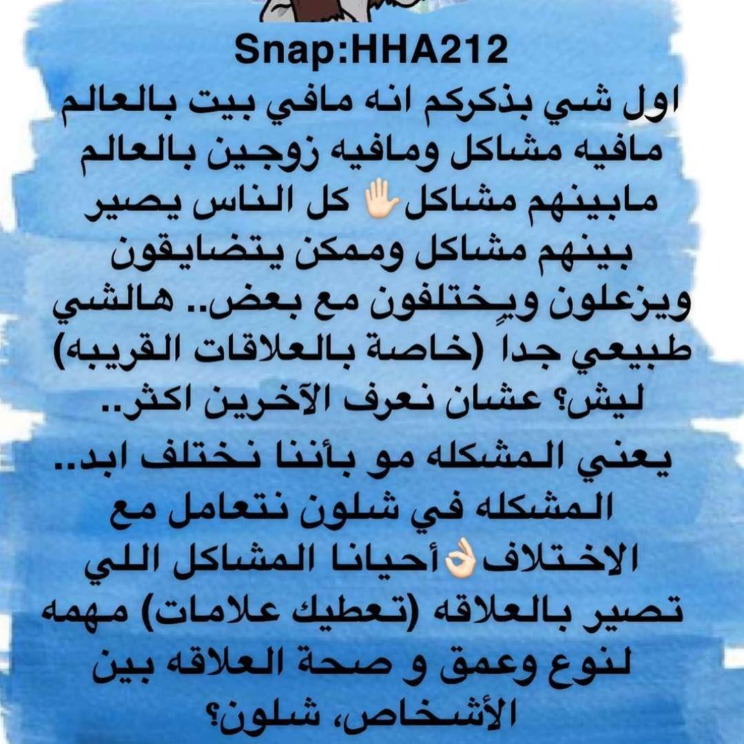 Pin By Mahawi On اتكيت حل المشاكل الزوجية Math Arabic Calligraphy Math Equations