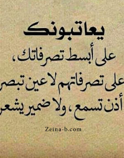 صور حكم وأمثال Proverbs Arabic Calligraphy