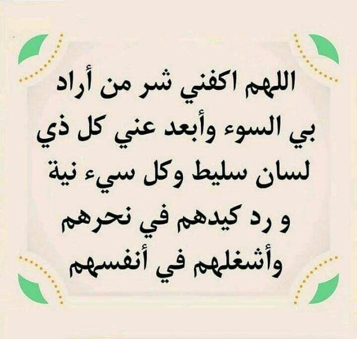 اللهم اكفني شر من اراد بي السوء Islamic Messages Words Islam Facts