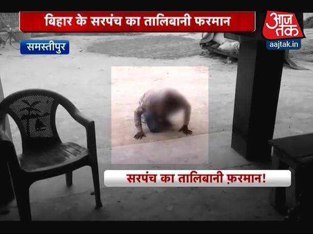 बिहार के तालिबानी सरपंच ने क्यों दी इस युवक को इतनी घिनौनी सज़ा? देखिये #ATVideo अन्य विडियो के लिए क्लिक करें http://bit.ly/1dwQjMW