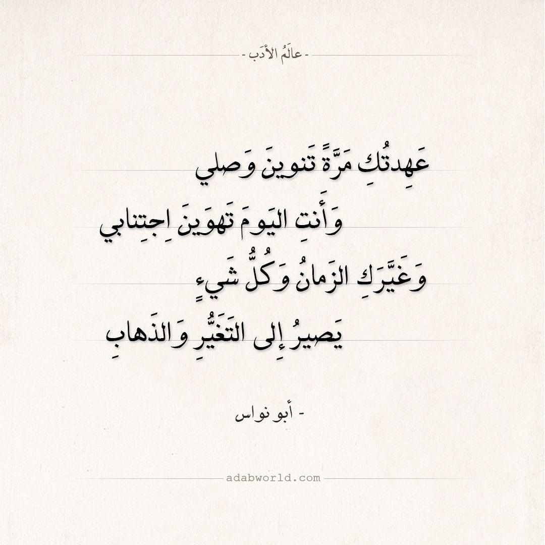 شعر أبو نواس سأعطيك الرضا وأموت غما أبو نواس العتاب العشق شعر عالم الأدب Arabic Quotes Arabic Poetry Words Quotes Quotes Funny Quotes
