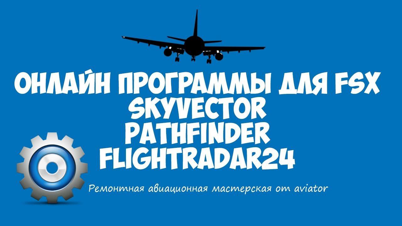 Самолеты pmdg для fsx