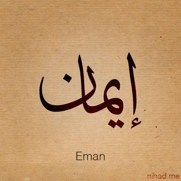 اسم ايمان مزخرف اسم ايمان مكتوب مزخرف Eman Name Wallpaper منتديات حلم الاردن Calligraphy Words Calligraphy Name Urdu Calligraphy