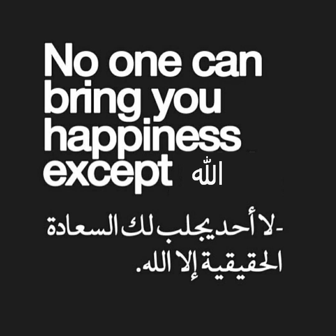 Pin By I Am On Deen On January 2017 Arabic English Quotes Words Quotes Arabic Quotes