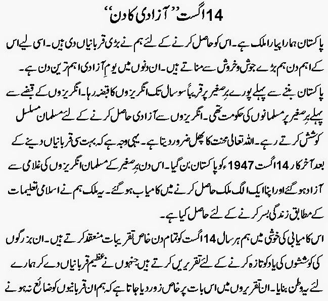 14 august essay independence day of essay in urdu speech youm ...