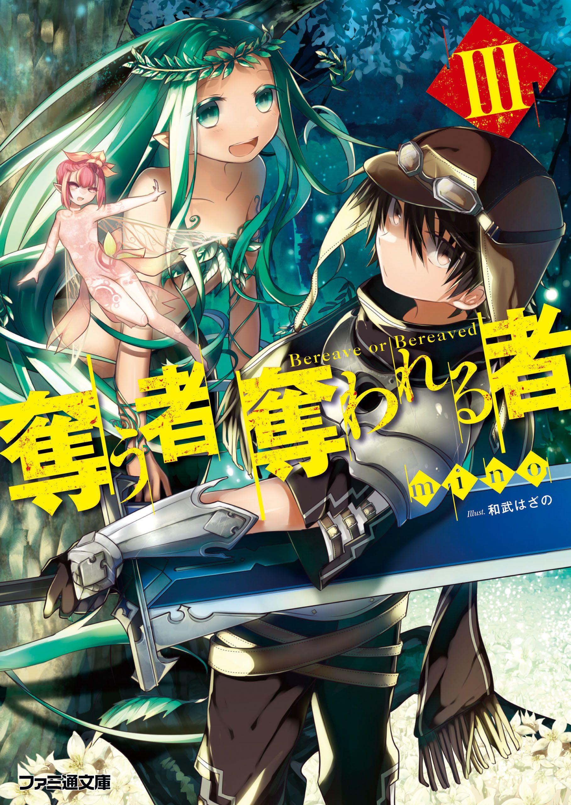 Ubau Mono Ubawareru Mono My Light Novel List Pinterest