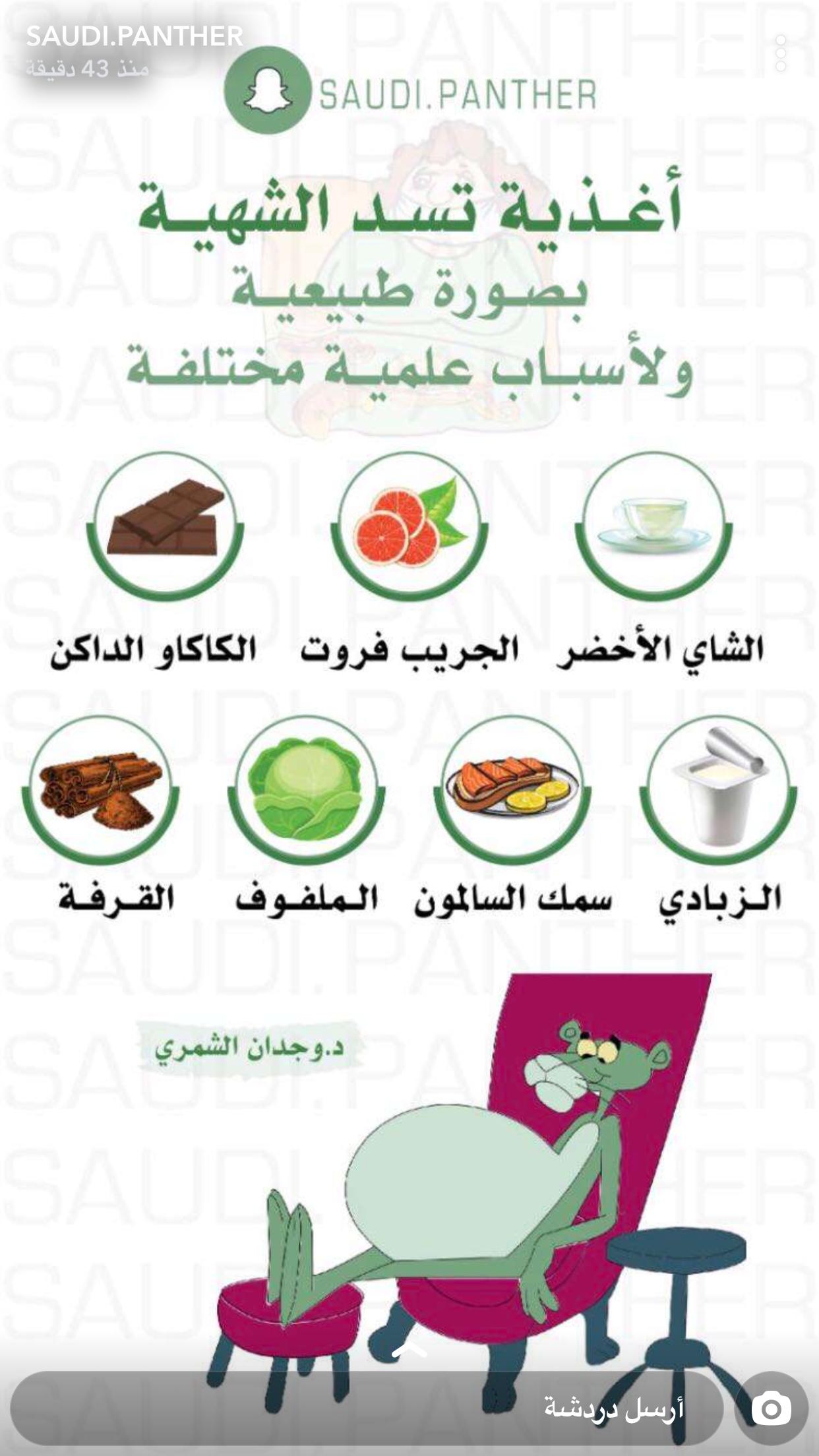 Pin By Gasak Sadaq On Sport Health Fitness Food Health Trends Health Eating
