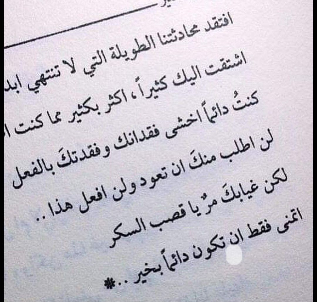 Pin By Sweet Cat1 On Nice Funny Arabic Quotes Arabic Quotes Morning Quotes