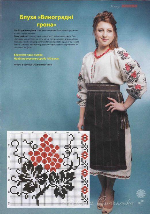 Gallery.ru / Фото #1 - Вишиті жіночі сорочки (схеми) - kolirbarvi