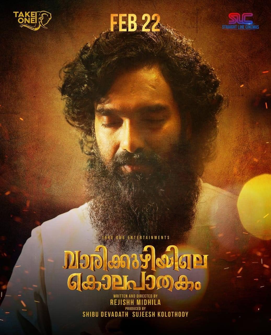 Varikkuzhiyile #Kolapathakam #Full #Movie #Download