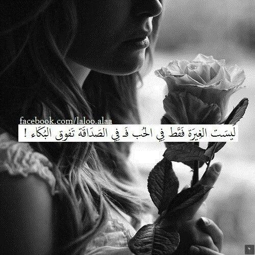 الغيرة Quotes Love Quotes Sayings