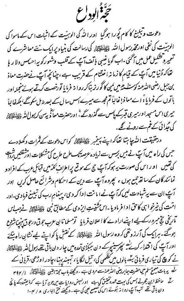 Holy prophet muhammad saw khutbah hajjatul wida islamic for Decoration khotba