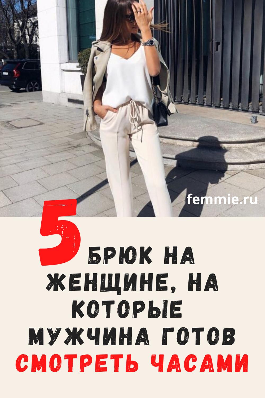 5 брюк на женщине, из-за которых мужчина готов смотреть на ...