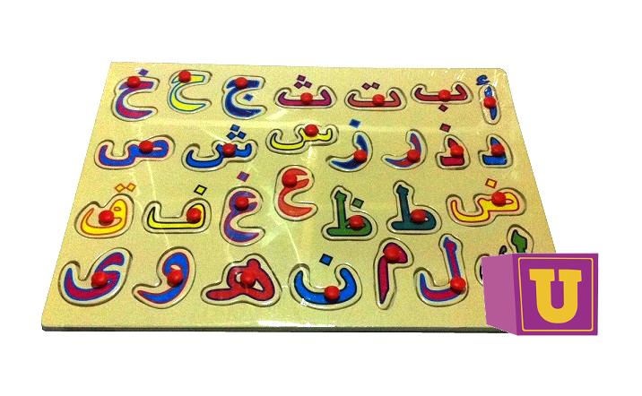 Le Puzzle En Bois Alphabet Arabe Est Un Joli Produit De Bonne