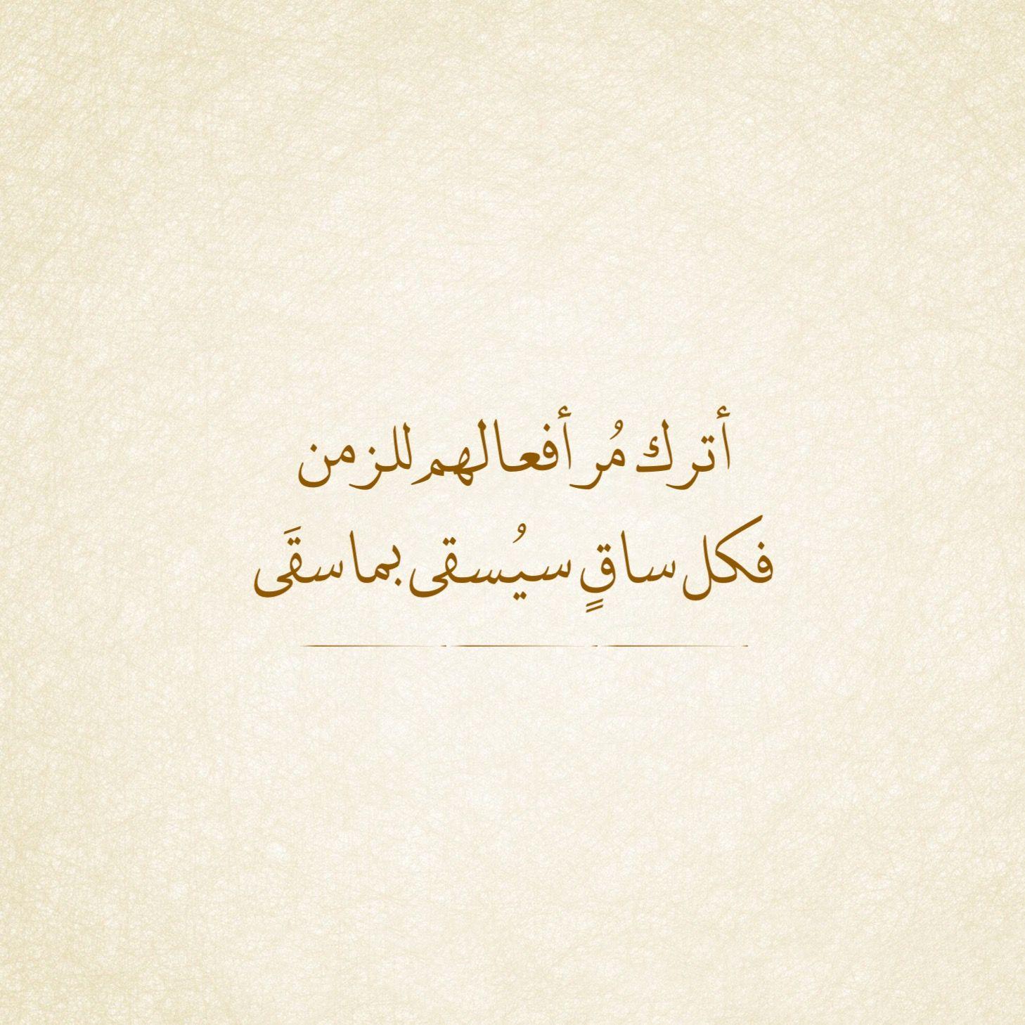 كل ساق سيسقى بما سقى Arabic Quotes Arabic Words Quotes
