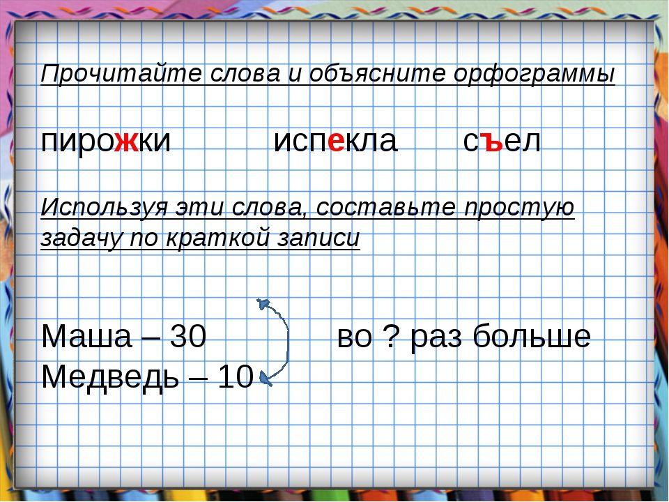 Спиши.ру 5 класс математике