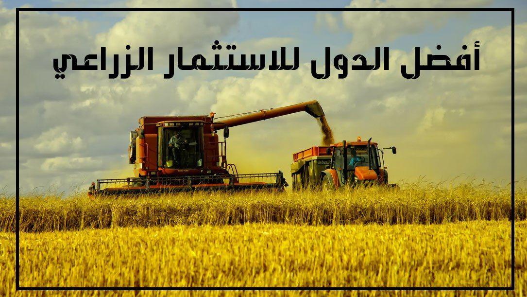 أفضل الدول للاستثمار الزراعي 2019 Cool Countries Agriculture Investing