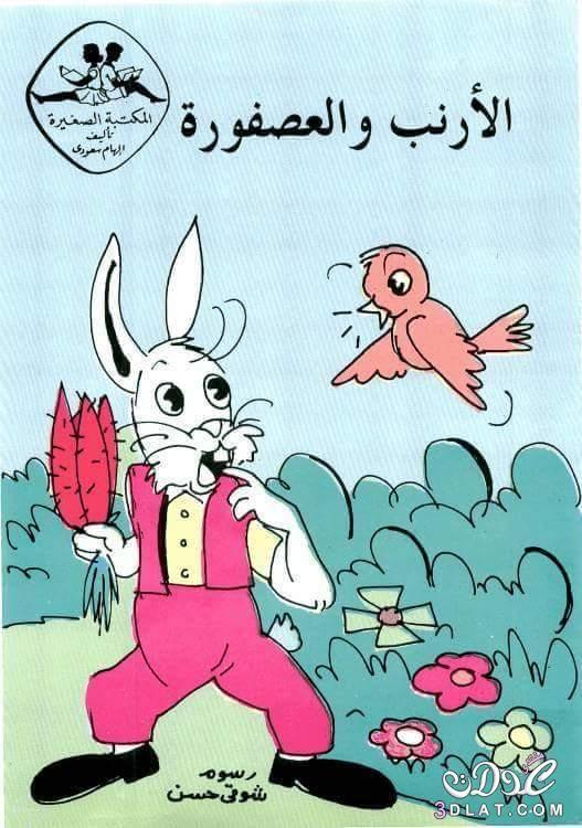 النوم للاطفال الارنب والثعلب المكار مصوره 3dlat Net 29 16 F571 Learning Arabic Fictional Characters Character